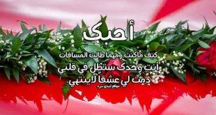 صورة رسائل حب حلوه للحبيب , عمري ملهوش معني من غيرك