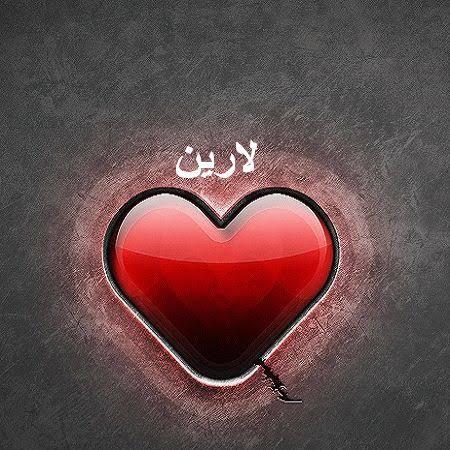 صورة معنى اسم لارين في لسان العرب , يعني ايه لارين