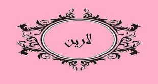 معنى اسم لارين في لسان العرب , يعني ايه لارين