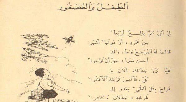 صورة قصائد عن الطفولة , كلمات جميلة للاطفال
