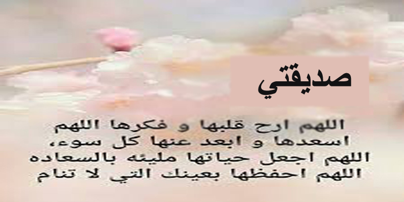 صورة رسائل للاصدقاء دينية , مسجات اسلامية لاصحابك