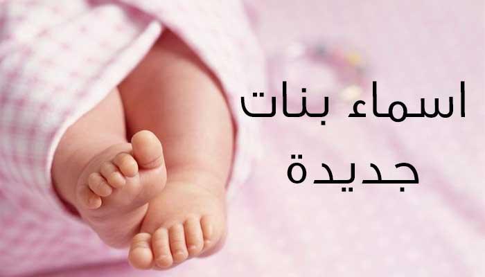 صورة معنى اسماء بنات , اسامي اطفال جديدة