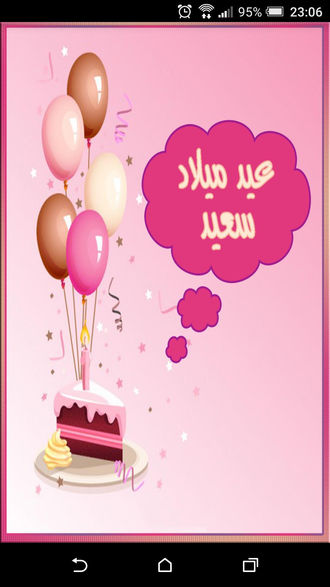 صورة رسائل اعياد ميلاد , عيد سعيد يا قلبى