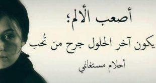 صورة كلمات يعني خلاص , يعني كدة انا مش هشوفك تاني