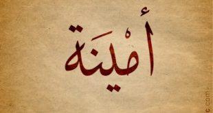 صورة ما معنى اسم امينة , يعني ايه امينة