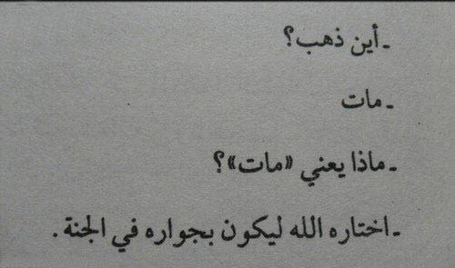صورة شعر ليبي ع الموت , كلام حزين اوي علي الموت