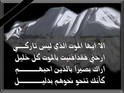 صورة شعر ليبي ع الموت , كلام حزين اوي علي الموت 3358 2