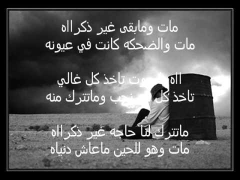 صورة شعر ليبي ع الموت , كلام حزين اوي علي الموت 3358 6