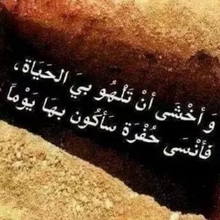 صورة شعر ليبي ع الموت , كلام حزين اوي علي الموت 3358 7