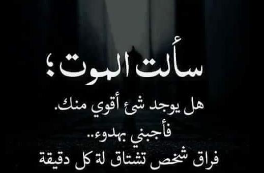 صورة شعر ليبي ع الموت , كلام حزين اوي علي الموت 3358