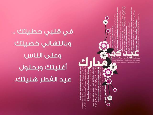 صورة كلام عن عيد الاضحي , عبارات و بطاقات تهنئه بالعيد الاضحي