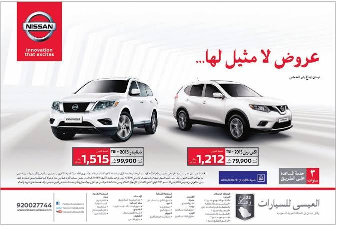 صورة العيسى للسيارات الرياض , معلومات عن شركه العيسي للسيارات بالرياض