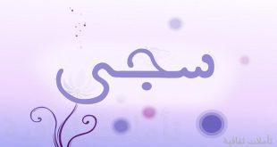 صورة اسماء بنات بحرف السين , بنوتات اسامى دلوعة خالص