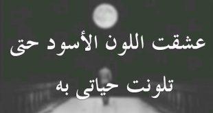 صورة اشعار قصيره حلوه , اشعار حلوة اوى