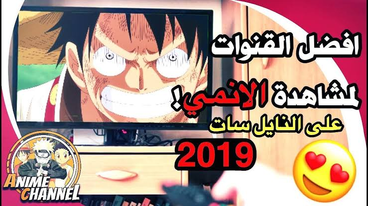 صورة تردد قناة انمي , من احلى قنوات الكارتون