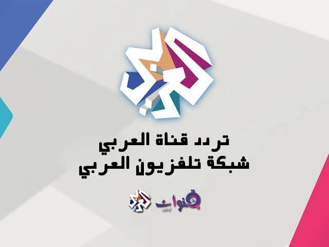 صورة تردد قناة العربي , من احلى القنوات المتنوعة