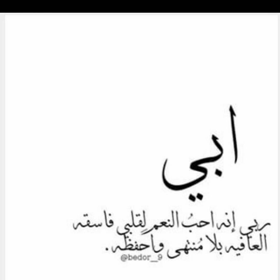 صورة كلمات عن حنان الاب , ربنا ميحرمنيش من حنانك