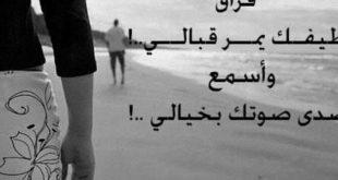 صورة كلمات حب فراق , اقوى عبارات عن الاشتياق
