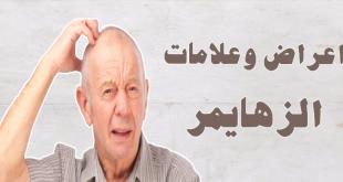 صورة اعراض مرض الزهايمر , تعريف الزهايمر و علاماته