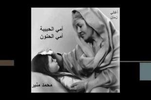 صورة امي الحبيبة امي الحنون , كلام تقدير للام