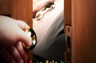 صورة خيانة الزوج في المنام , احلم بان زوجي يخونني