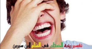 صورة رؤية شخص يضحك في المنام , الضحك في الحلم