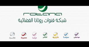 صورة تردد روتانا hd , قنوات سعوديه للافلام