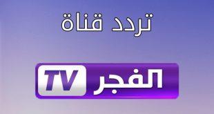 صورة تردد قناة الفجر على النايل سات , ترددات قنوات مسلسل المؤسس عثمان