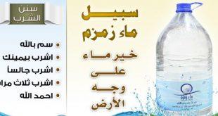 صورة اعراض بعد شرب ماء زمزم, الشفاء من جميع الامراض