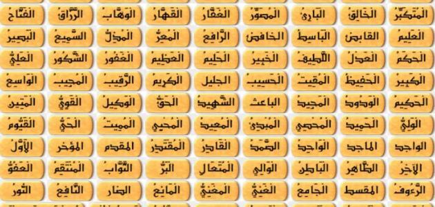 صورة اسماء الله الحسنى كامله, جميع الاسماء التي اختص بها الله