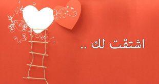 صورة رسائل في الحب, كلمات تعبر عن الحب والاشتياق روعه