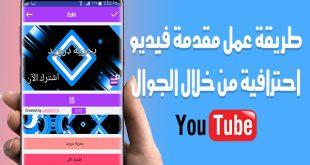 مقدمة في فقه اللغة العربية, تعلم طريقة كتابة المقدمة باحترافية