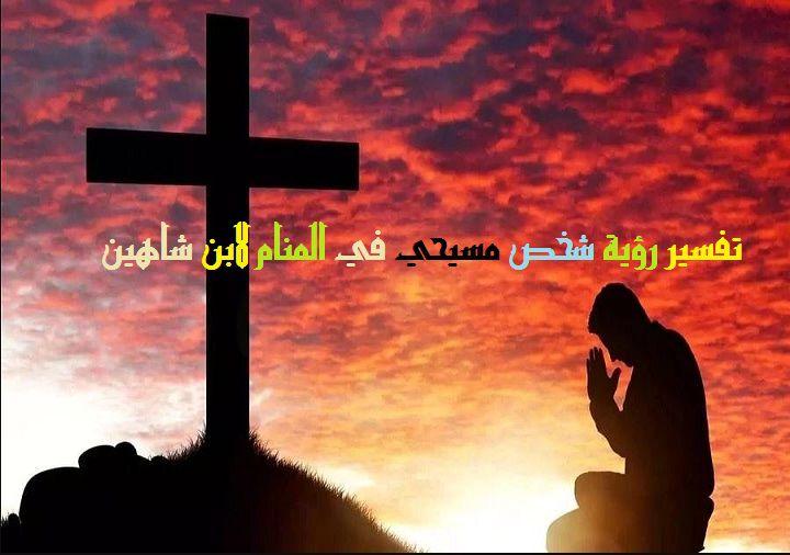 صورة رؤية المسيحي في المنام, حلمت اني ادخل في دين جديد 3642 2