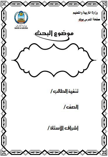 تحميل كتاب فيزياء 4