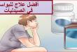 صورة افضل علاج للبواسير, تخلص من البواسير دون الحاجة للجراحة