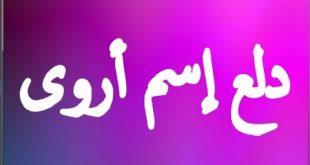 صورة دلع اسم اروى, اسماء بنات تجنن