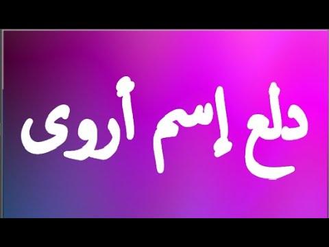 دلع اسم اروى اسماء بنات تجنن احضان الحب