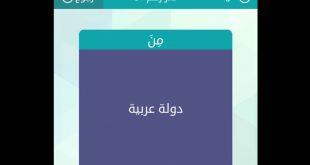 صورة دولة عربية مكونة من 6 حروف, الغاز عربية سهلة