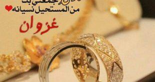 صورة بوستات عن عيد الزواج, اروع البوستات الرومانسية