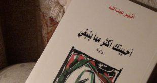 صورة روايات سعودية رومانسية, احببتك اكثر مما ينبغي