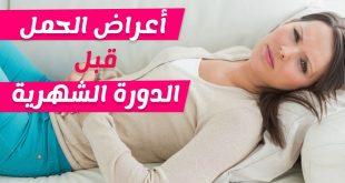 صورة متى تبدا اعراض الحمل, علامات الحمل في الاشهر الاولي