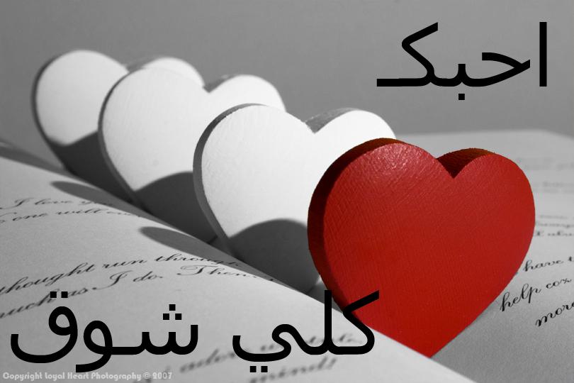 صورة رسالة اشتياق للحبيب, فرح قلب من تحب 4450 1