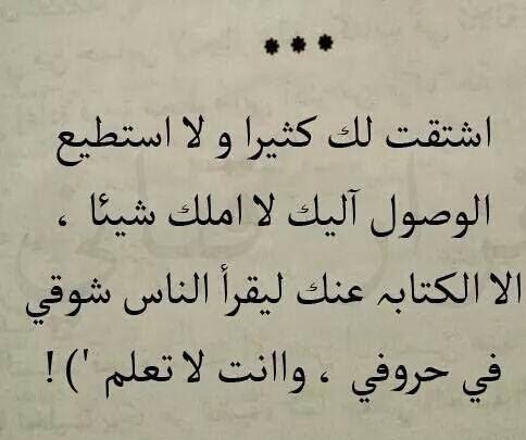 صورة رسالة اشتياق للحبيب, فرح قلب من تحب 4450 4
