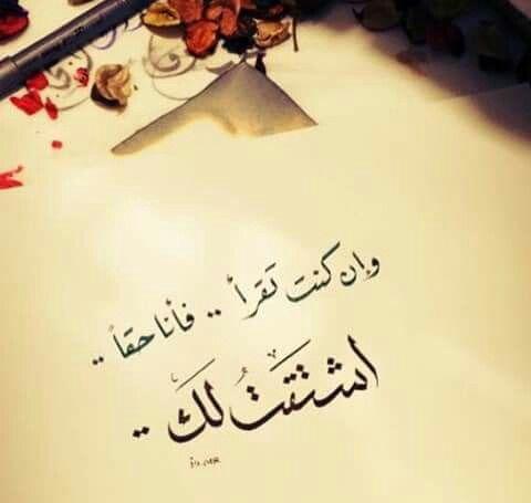 صورة رسالة اشتياق للحبيب, فرح قلب من تحب 4450 5