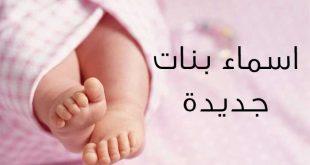 صورة احدس اسماء البنات, ابحث عن اسم جديد لطفلتي