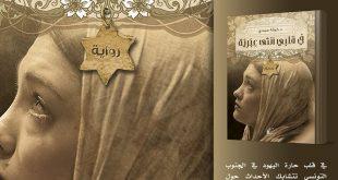 صورة روايات رومانسية ذات طابع دينى, في قلبي انثي عبرية