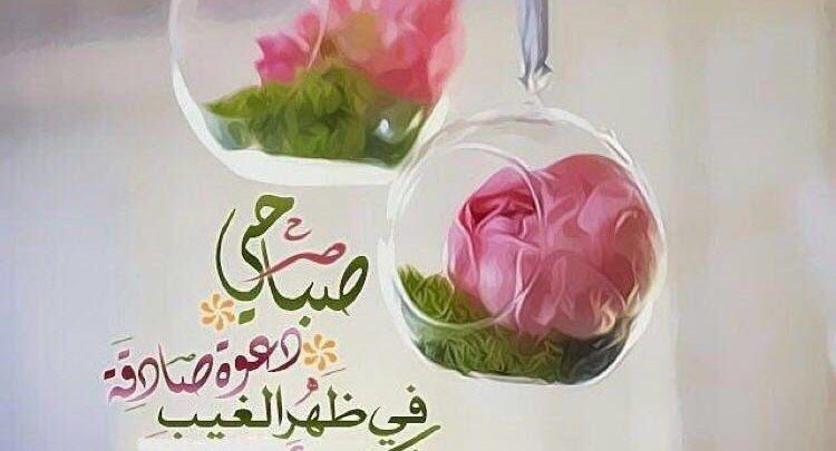 صورة مسجات صباح الخير يا حلوين, كلمات رائعة للعاشقين في الصباح