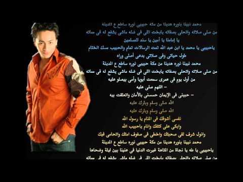 صورة محمد نبينا بنوره هادينا كلمات, اغاني دينية اسلامية حديثة