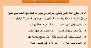 صورة امثلة على التشبيه, دروس اللغة العربية
