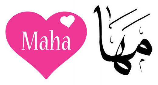 صورة معنى اسم مها في علم النفس, اشهر الاسماء العربية